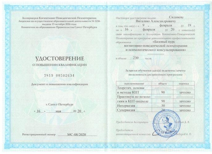 КПТ повышение квалификации-min